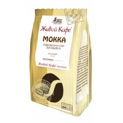 Кофе Живой Мокка Африканская арабика  зерн. 200гр